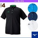 [ミズノ オールスポーツウェア(メンズ/ユニ)]ポロシャツ/ユニセックス(32MA5180)