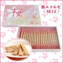 桜エコルセ SE12【RCP】【卒業】【卒園】【入学】【合格】【花見】【ご挨拶】【引越】