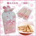 桜エコルセ SE6【RCP】【ホワイトデー】