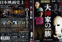 犬神家の一族 (2006年) [石坂浩二/松嶋菜々子] 中古DVD【中古】