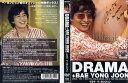 DRAMA + BAE YONG JOON ドラマ ペ・ヨンジュン 2枚組 [字幕]|中古DVD【中古】