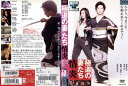 極道の妻たち 情炎 [高島礼子/杉本彩]|中古DVD【中古】