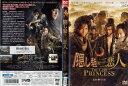 隠し砦の三悪人 THE LAST PRINCESS (2008年) 中古DVD【中古】