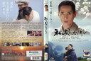 私は貝になりたい (2008年) [中居正広/仲間由紀恵]|中古DVD【中古】