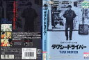 タクシードライバー [字幕][ロバート・デ・ニーロ/ジョディ・フォスター]◆中古DVD【中古】