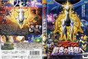 劇場版 ポケットモンスター ダイヤモンド&パール アルセウス 超克の時空へ 中古DVD【中古】