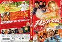 カンフーくん|中古DVD【中古】【ポイント10倍♪10/16(金)20時~10/26(月)10時迄】