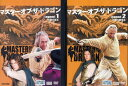 マスター オブ ザ ドラゴン 1〜2 (全2枚)(全巻セットDVD)|中古DVD【中古】