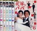 花嫁とパパ 1?6 (全6枚)(全巻セットDVD)|中古DVD【中古】