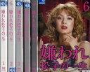 嫌われ松子の一生 1〜6 (全6枚)(全巻セットDVD)|中古DVD【中古】