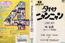 夕やけニャンニャン おニャン子白書 1985年4月|中古DVD【中古】