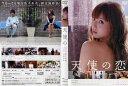 天使の恋 [佐々木希]|中古DVD【中古】