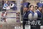 チェジュンウォン 済衆院 第3巻 [字幕]|中古DVD【中古】