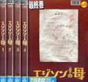 エジソンの母 1?5 (全5枚)(全巻セットDVD)|中古DVD【中古】