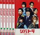 シバトラ 童顔刑事・柴田竹虎 1~6 (全6枚)(全巻セットDVD) 中古DVD【中古】