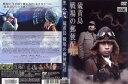 硫黄島 戦場の郵便配達|中古DVD【中古】