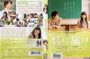 君に届け [多部未華子/三浦春馬]|中古DVD【中古】