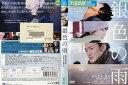銀色の雨 [賀来賢人/前田亜季]|中古DVD【中古】