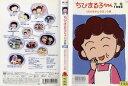 ちびまる子ちゃん全集 1990 「おかあさんの日」の巻|中古DVD【中古】