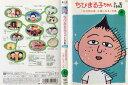 ちびまる子ちゃん全集 1992 「永沢君の家、火事になる」の巻|中古DVD【中古】