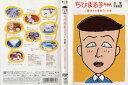 ちびまる子ちゃん全集 1992 「夏休みの登校日」の巻|中古DVD【中古】