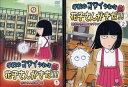 学校のコワイうわさ 新 花子さんがきた!! 1〜2 (全2枚)(全巻セットDVD)|中古DVD【中古】