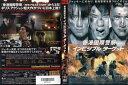 香港国際警察 インビジブル・ターゲット|中古DVD【中古】