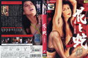 花と蛇 白衣縄奴隷 [真咲乱]|中古DVD【中古】