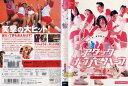 アタック・ナンバーハーフ|中古DVD【中古】