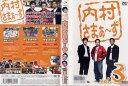 内村さまぁ〜ず vol.3|中古DVD【中古】