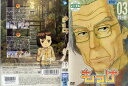 もっけ 其の参|中古DVD【中古】【ポイント10倍♪6/4(