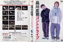 品川庄司コントドライブ|中古DVD【中古】