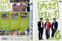 内村さまぁ〜ず vol.6|中古DVD【中古】