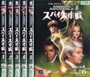 スパイ大作戦 シーズン6 1〜6 (全6枚)(全巻セット中古DVD)|中古DVD【中古】