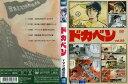 ドカベン TVシリーズ Vol.22|中古DVD【中古】