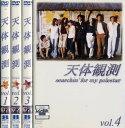 天体観測 searchin 039 for my polestar 1〜4 (全4枚)(全巻セットDVD) 中古DVD【中古】【3/15 20時から 3/26 10時まで★ポイント10倍★☆期間限定】