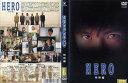 HERO 特別編 (2006年) [木村拓哉]|中古DVD【中古】