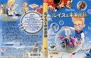 ルイスと未来泥棒|中古DVD【中古】