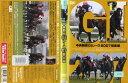 中央競馬GIレース2007総集編|中古DVD【中古】