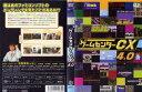 ゲームセンターCX 4.0 中古DVD【中古】