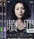 贖罪 前編・中篇・後編 (全3枚)(全巻セットDVD)|中古DVD【中古】