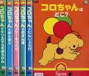 コロちゃんのぼうけんシリーズ (全6枚)(全巻セットDVD)|中古DVD【中古】