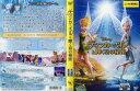 ティンカー・ベルと輝く羽の秘密|中古DVD【中古】