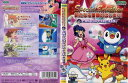 ポケットモンスター ダイヤモンド&パール スペシャルセレクション 新たなる冒険のはじまり!ヒカリのコンテストヒストリー|中古DVD【中古】