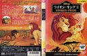 ライオン・キングII SIMBA'S PRIDE|中古DVD【中古】【8/16 20時から8/21 10時まで★ポイント10倍★☆期間限定】