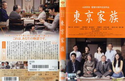 東京家族 [橋爪功/<strong>吉行和子</strong>]|中古DVD【中古】【ポイント10倍♪10/16(金)20時〜10/26(月)10時迄】