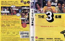 【2/17 20時から2/21 10時まで★ポイント10倍★☆期間限定】THE3名様|中古DVD【中古】