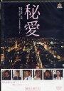 【★全品ポイント5倍★☆期間限定】秘愛 [山本太郎]|新品DVD