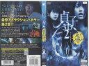 貞子3D2 2Dバージョン (2014年) [瀧本美織/瀬戸康史]|中古DVD【中古】
