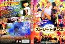 ストリートダンス2 [字幕]|中古DVD【中古】...